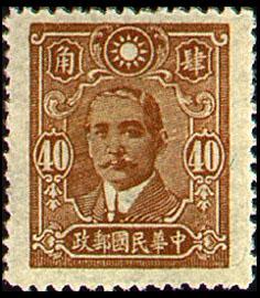 (D37.6)Definitive 37  Dr. Sun Yat-sen Issue, Central Trust Print (1942)