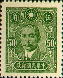 (D37.7)Definitive 37  Dr. Sun Yat-sen Issue, Central Trust Print (1942)