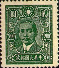 (常37.11)常037國父像中信版郵票