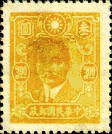 (D37.12)Definitive 37  Dr. Sun Yat-sen Issue, Central Trust Print (1942)