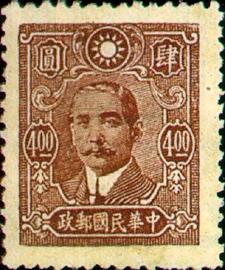(常37.13)常037國父像中信版郵票