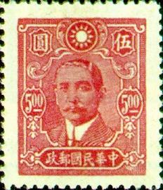 (D37.14)Definitive 37  Dr. Sun Yat-sen Issue, Central Trust Print (1942)