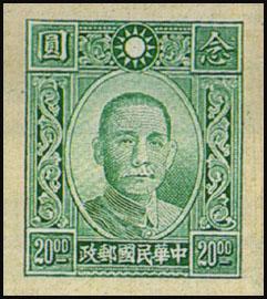 常038國父像百城1版郵票