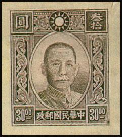 (D38.4)Definitive 38 Dr. Sun Yat-sen Issue, 1st Pai Cheng Print (1942)