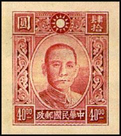 (D38.5)Definitive 38 Dr. Sun Yat-sen Issue, 1st Pai Cheng Print (1942)