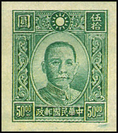 (D38.6)Definitive 38 Dr. Sun Yat-sen Issue, 1st Pai Cheng Print (1942)