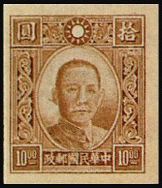 (D38.9)Definitive 38 Dr. Sun Yat-sen Issue, 1st Pai Cheng Print (1942)