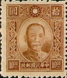 (D38.13)Definitive 38 Dr. Sun Yat-sen Issue, 1st Pai Cheng Print (1942)