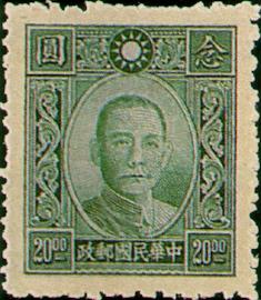 (D38.14)Definitive 38 Dr. Sun Yat-sen Issue, 1st Pai Cheng Print (1942)