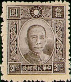 (D38.16)Definitive 38 Dr. Sun Yat-sen Issue, 1st Pai Cheng Print (1942)