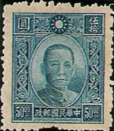 (D38.18)Definitive 38 Dr. Sun Yat-sen Issue, 1st Pai Cheng Print (1942)