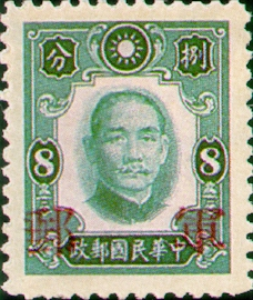 (FP1.3)Field Post1 Dr. Sun Yat-sen Issue Converted into Field Post Stamps (1942)