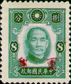 (FP1.4)Field Post1 Dr. Sun Yat-sen Issue Converted into Field Post Stamps (1942)