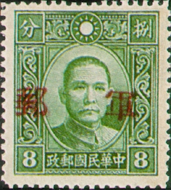 (FP1.5)Field Post1 Dr. Sun Yat-sen Issue Converted into Field Post Stamps (1942)