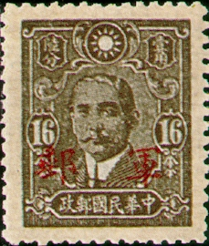 (FP1.6)Field Post1 Dr. Sun Yat-sen Issue Converted into Field Post Stamps (1942)