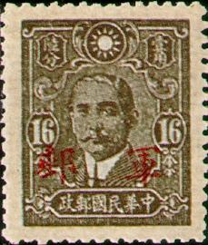 軍01國父像「軍郵」郵票