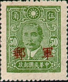(FP1.7)Field Post1 Dr. Sun Yat-sen Issue Converted into Field Post Stamps (1942)