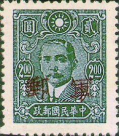 (FP1.10)Field Post1 Dr. Sun Yat-sen Issue Converted into Field Post Stamps (1942)