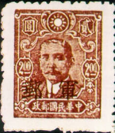 (FP1.12)Field Post1 Dr. Sun Yat-sen Issue Converted into Field Post Stamps (1942)