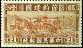 (SS1.1)Sinkiang Special 1 Austerity Movement for Reconsturction Issue with Overprint Reading