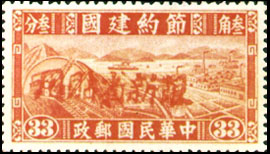(SS1.3)Sinkiang Special 1 Austerity Movement for Reconsturction Issue with Overprint Reading