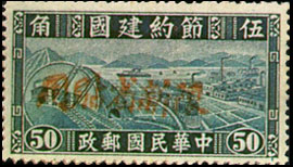 (SS1.4)Sinkiang Special 1 Austerity Movement for Reconsturction Issue with Overprint Reading