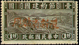 (SS1.5)Sinkiang Special 1 Austerity Movement for Reconsturction Issue with Overprint Reading
