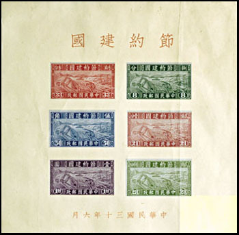 (SS1.6)Sinkiang Special 1 Austerity Movement for Reconsturction Issue with Overprint Reading