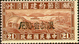 (SS1.7)Sinkiang Special 1 Austerity Movement for Reconsturction Issue with Overprint Reading