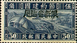 (SS1.8)Sinkiang Special 1 Austerity Movement for Reconsturction Issue with Overprint Reading