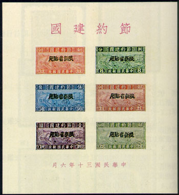 (SS1.10)Sinkiang Special 1 Austerity Movement for Reconsturction Issue with Overprint Reading