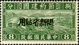 (SS1.11)Sinkiang Special 1 Austerity Movement for Reconsturction Issue with Overprint Reading