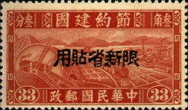 (SS1.12)Sinkiang Special 1 Austerity Movement for Reconsturction Issue with Overprint Reading