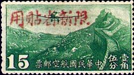 (航新2.2)航新002「限新省貼用」航空郵票