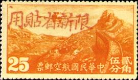 (航新2.3)航新002「限新省貼用」航空郵票