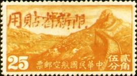 (航新2.4)航新002「限新省貼用」航空郵票