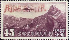 (航新2.8)航新002「限新省貼用」航空郵票