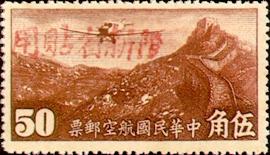 (航新2.9)航新002「限新省貼用」航空郵票