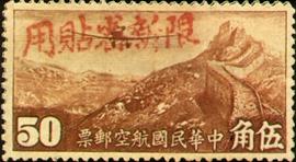 (航新2.10)航新002「限新省貼用」航空郵票