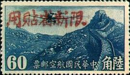 (航新2.11)航新002「限新省貼用」航空郵票