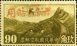 (航新2.12)航新002「限新省貼用」航空郵票