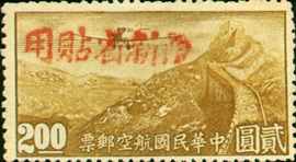 (航新2.14)航新002「限新省貼用」航空郵票