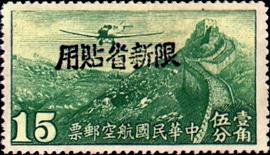 航新002「限新省貼用」航空郵票