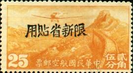 (航新2.18)航新002「限新省貼用」航空郵票