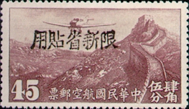 (航新2.21)航新002「限新省貼用」航空郵票