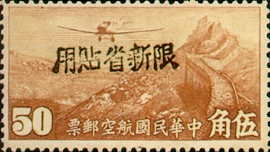 (航新2.22)航新002「限新省貼用」航空郵票
