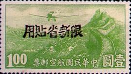 (航新2.24)航新002「限新省貼用」航空郵票