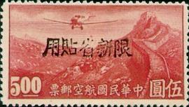 (航新2.26)航新002「限新省貼用」航空郵票