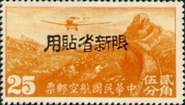 (航新2.27)航新002「限新省貼用」航空郵票