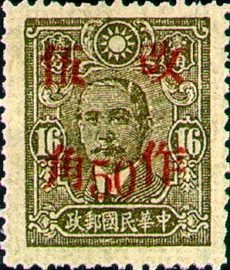 (D39.2)Definitive 039 Dr. Sun Yat-sen Issue of Central Trust Print, Surcharged as 50c(1943)